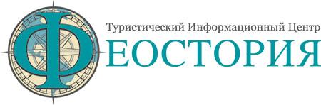 Туристический Информационный Центр «Феостория», г. Феодосия, Крым