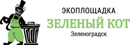 Экоплощадка «Зеленый кот», г. Зеленоградск, Калининградская обл.
